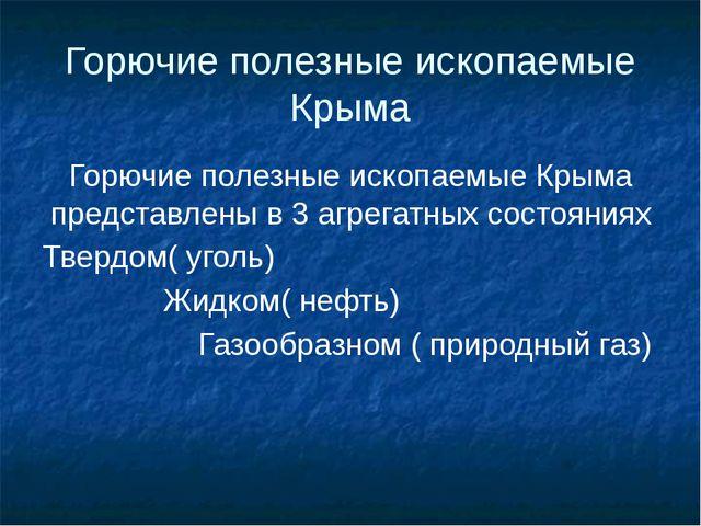 Горючие полезные ископаемые Крыма Горючие полезные ископаемые Крыма представл...