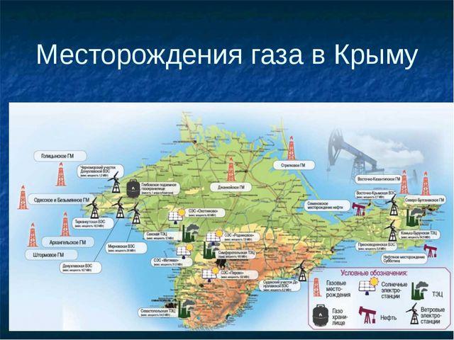Месторождения газа в Крыму