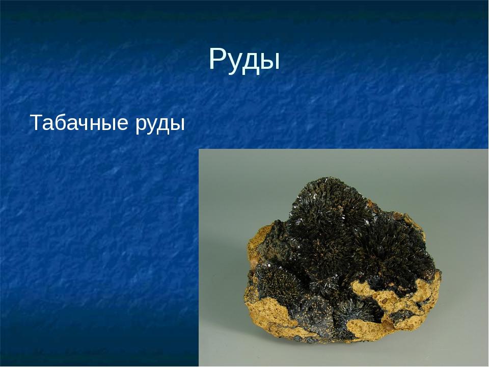 Руды Табачные руды