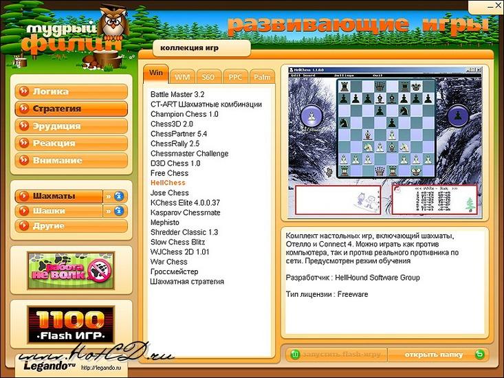 Мудрый филин: Развивающие игры Компьютерные игры - - Купить в Казахстане