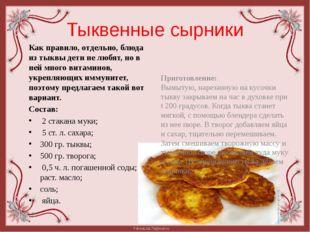 Тыквенные сырники Как правило, отдельно, блюда из тыквы дети не любят, но в н