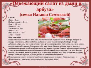 «Освежающий салат из дыни и арбуза» (семья Наташи Семеновой) Состав: Лайм —