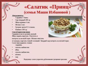 «Салатик «Принц» (семья Маши Избановой ) Ингредиенты: Сардины 1 банка; Сыр т