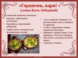 «Горшочек, вари! » (семья Кати Лебедевой) В глиняный горшочек положить: Куро