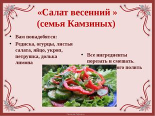 «Салат весенний » (семья Камзиных) Вам понадобятся: Редиска, огурцы, листья