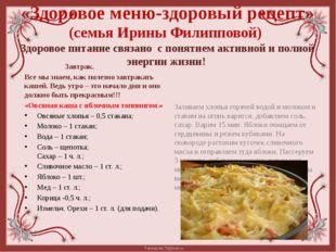 «Здоровое меню-здоровый рецепт» (семья Ирины Филипповой) Здоровое питание свя
