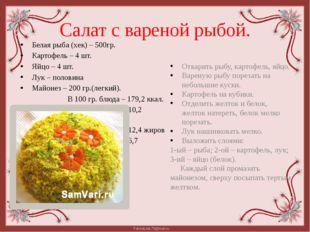 Салат с вареной рыбой. Белая рыба (хек) – 500гр. Картофель – 4 шт. Яйцо – 4 ш