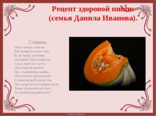 Рецепт здоровой пищи: (семья Данила Иванова). Стишок. Наша тыква золотая, Как
