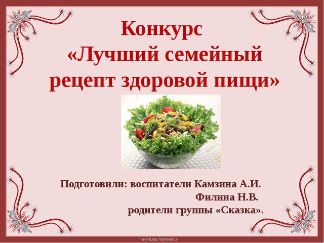 Конкурс «Лучший семейный рецепт здоровой пищи» Подготовили: воспитатели Камзи...