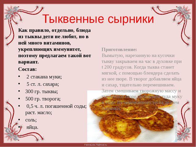 Тыквенные сырники Как правило, отдельно, блюда из тыквы дети не любят, но в н...