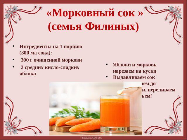 «Морковный сок » (семья Филиных) Яблоки и морковь нарезаем на куски Выдавлив...