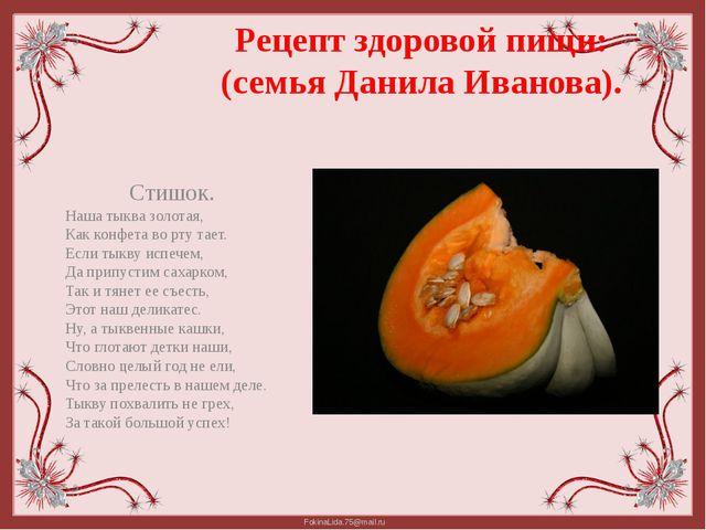 Рецепт здоровой пищи: (семья Данила Иванова). Стишок. Наша тыква золотая, Как...