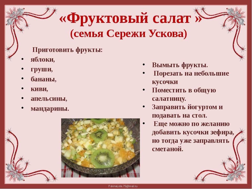 «Фруктовый салат » (семья Сережи Ускова) Приготовить фрукты: яблоки, груши,...