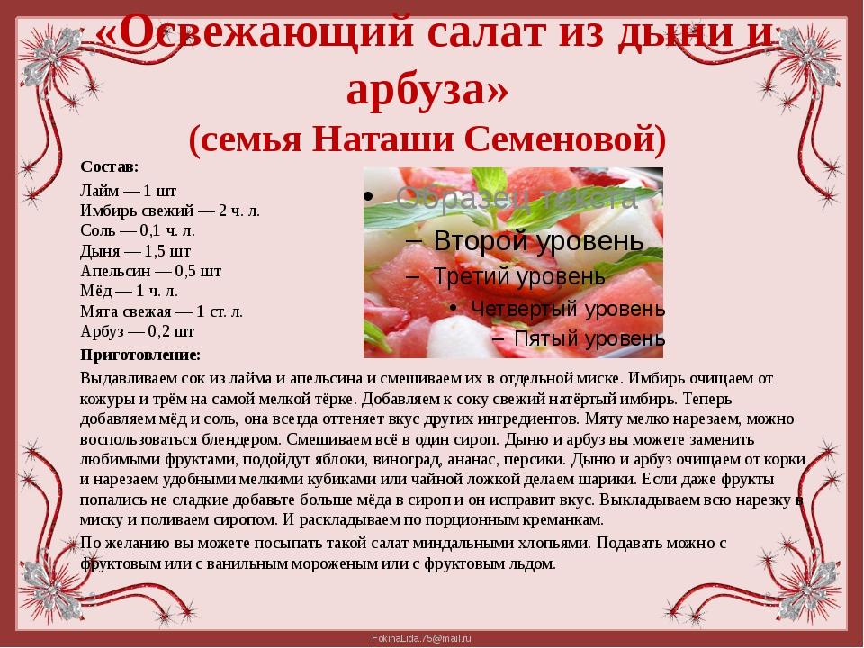 «Освежающий салат из дыни и арбуза» (семья Наташи Семеновой) Состав: Лайм —...
