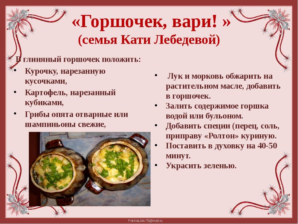 «Горшочек, вари! » (семья Кати Лебедевой) В глиняный горшочек положить: Куро...