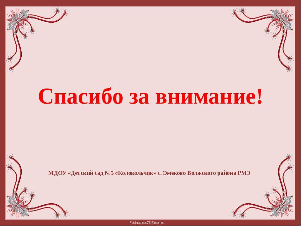 Спасибо за внимание! МДОУ «Детский сад №5 «Колокольчик» с. Эмеково Волжского...