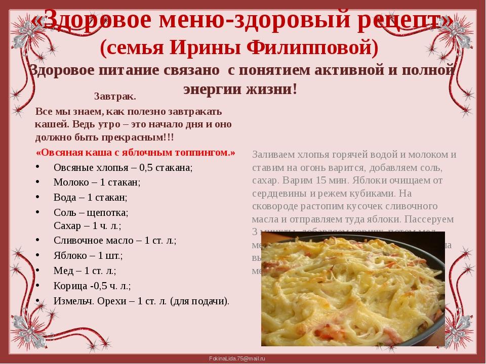 «Здоровое меню-здоровый рецепт» (семья Ирины Филипповой) Здоровое питание свя...