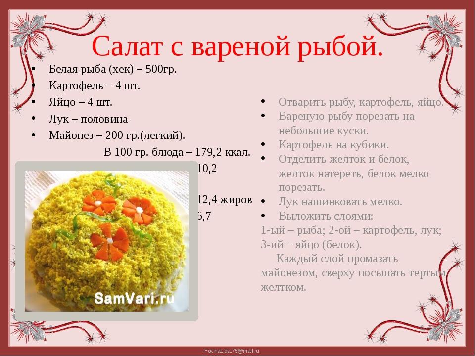 Салат с вареной рыбой. Белая рыба (хек) – 500гр. Картофель – 4 шт. Яйцо – 4 ш...