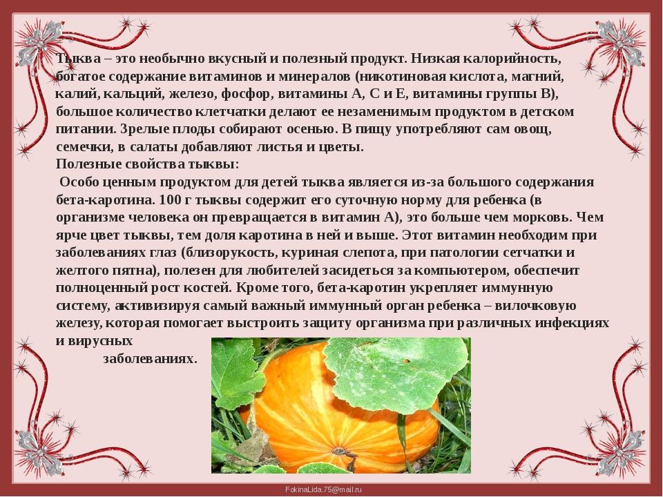 Тыква –это необычно вкусный и полезный продукт. Низкая калорийность, богатое...