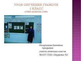 Насартынова Валентина Аркадьевна учитель начальных классов МАОУ СОШ с.Бердюжь