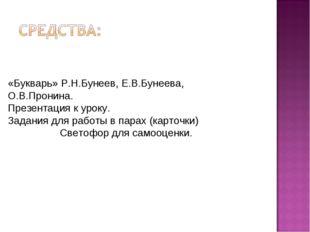 «Букварь» Р.Н.Бунеев, Е.В.Бунеева, О.В.Пронина. Презентация к уроку. Задания