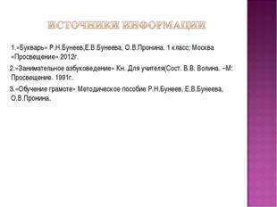 1.»Букварь» Р.Н.Бунеев,Е.В.Бунеева, О.В.Пронина. 1 класс; Москва «Просвещен