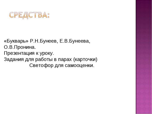 «Букварь» Р.Н.Бунеев, Е.В.Бунеева, О.В.Пронина. Презентация к уроку. Задания...