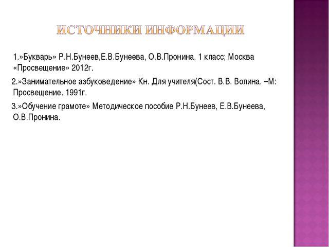 1.»Букварь» Р.Н.Бунеев,Е.В.Бунеева, О.В.Пронина. 1 класс; Москва «Просвещен...
