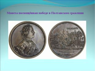 Монета посвящённая победе в Полтавском сражении