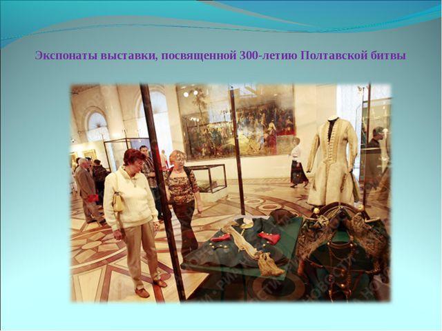 Экспонаты выставки, посвященной 300-летию Полтавской битвы