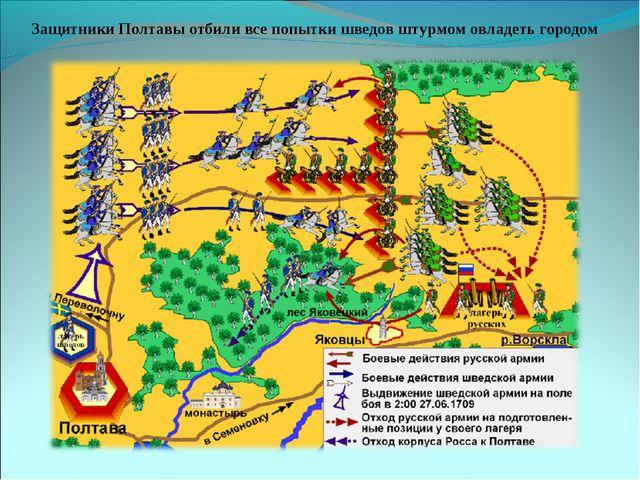 Защитники Полтавы отбили все попытки шведов штурмом овладеть городом