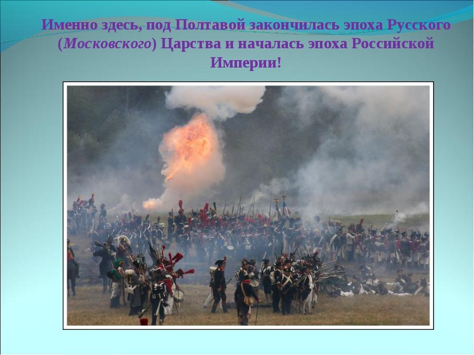 Именно здесь, под Полтавой закончилась эпоха Русского (Московского) Царства и...