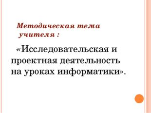Методическая тема учителя : «Исследовательская и проектная деятельность на ур