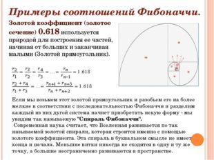 Примеры соотношений Фибоначчи. Золотой коэффициент (золотое сечение) 0.618 ис