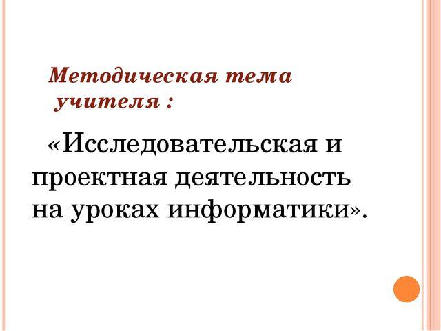 Методическая тема учителя : «Исследовательская и проектная деятельность на ур...