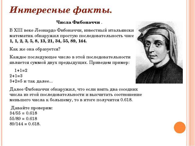 Интересные факты. Числа Фибоначчи . В XIII веке Леонардо Фибоначчи, известный...