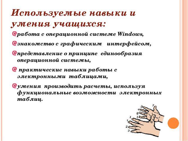 Используемые навыки и умения учащихся: работа с операционной системе Windows,...
