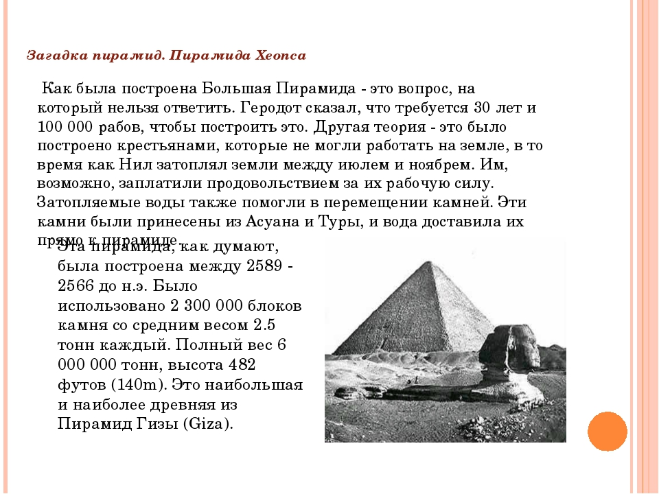 Загадка пирамид. Пирамида Хеопса  Как была построена Большая Пирамида - это...