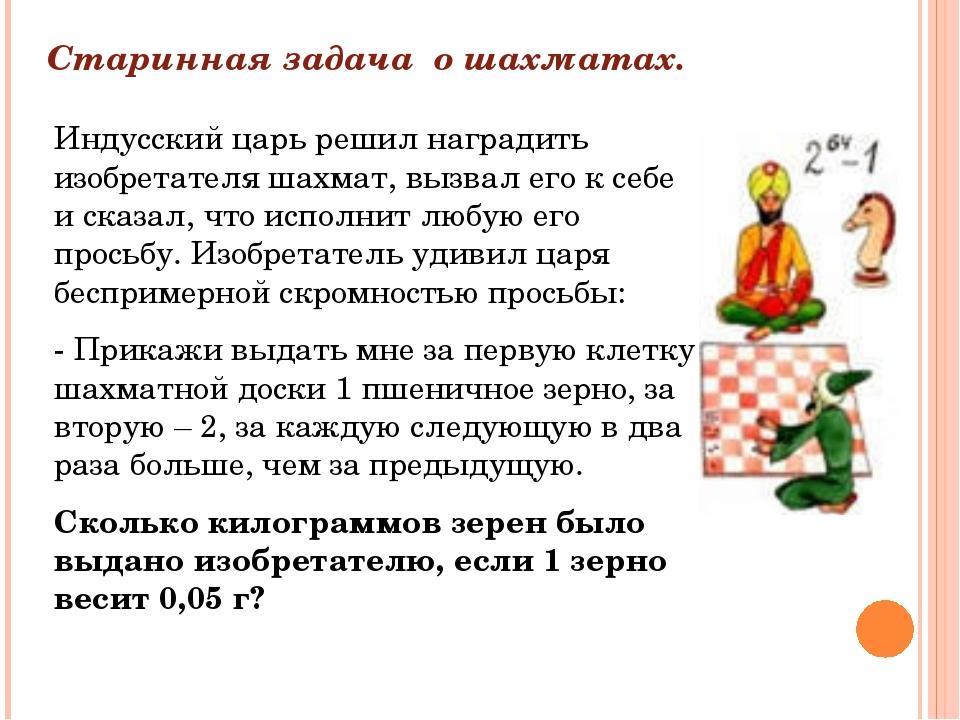 Старинная задача о шахматах. Индусский царь решил наградить изобретателя шахм...
