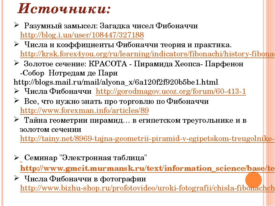 Источники: Разумный замысел: Загадка чисел Фибоначчи http://blog.i.ua/user/10...