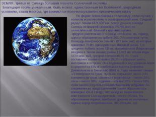 ЗЕМЛЯ, третья от Солнца большая планета Солнечной системы. Благодаря своим ун