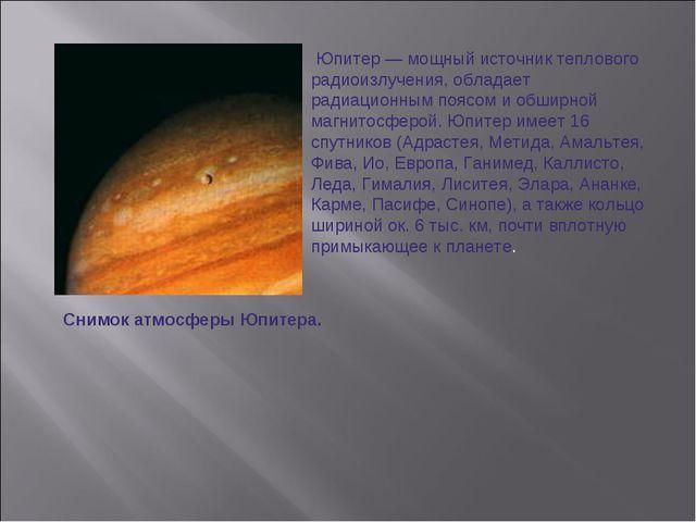 Юпитер — мощный источник теплового радиоизлучения, обладает радиационным поя...