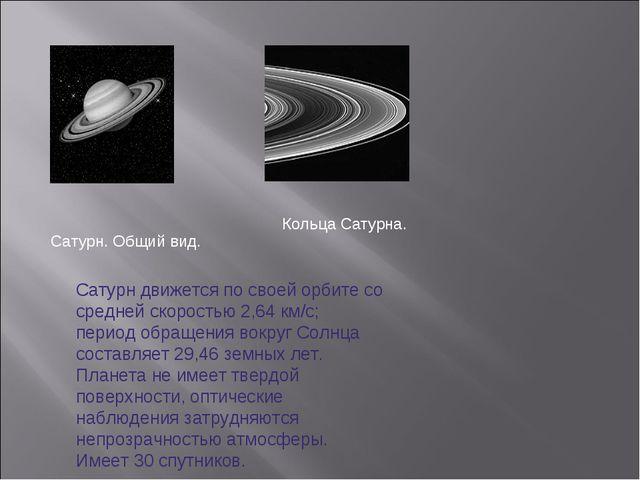Сатурн. Общий вид. Кольца Сатурна. Сатурн движется по своей орбите со средне...
