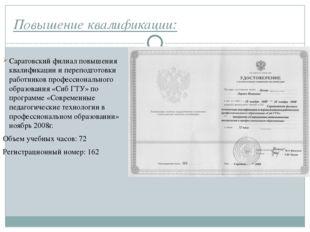 Повышение квалификации: Саратовский филиал повышения квалификации и переподго