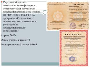 Саратовский филиал повышении квалификации и переподготовки работников профес
