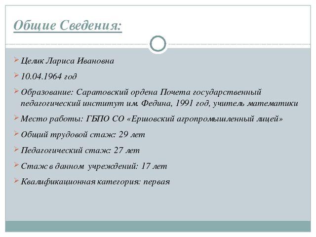 Общие Сведения: Целик Лариса Ивановна 10.04.1964 год Образование: Саратовский...
