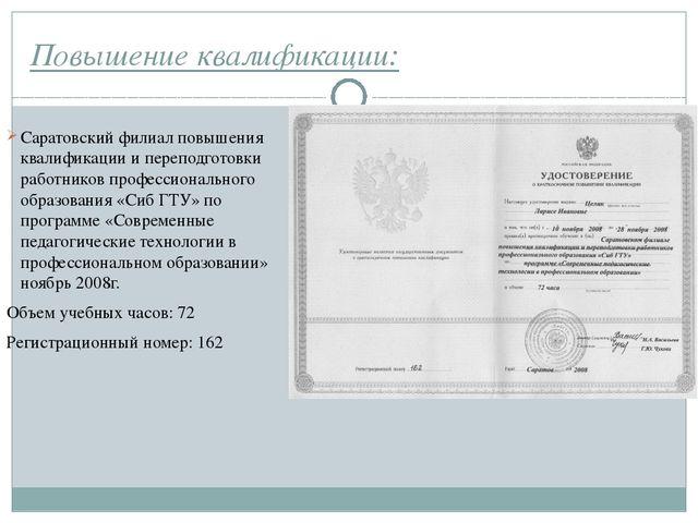 Повышение квалификации: Саратовский филиал повышения квалификации и переподго...