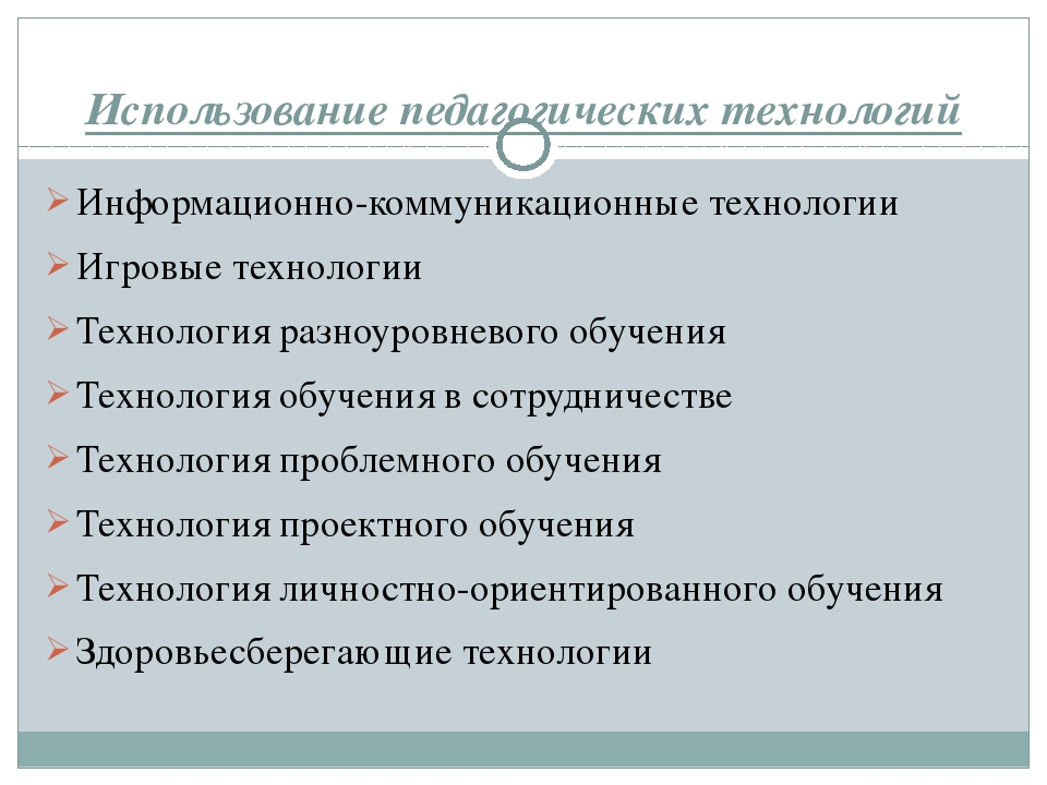 Использование педагогических технологий Информационно-коммуникационные технол...