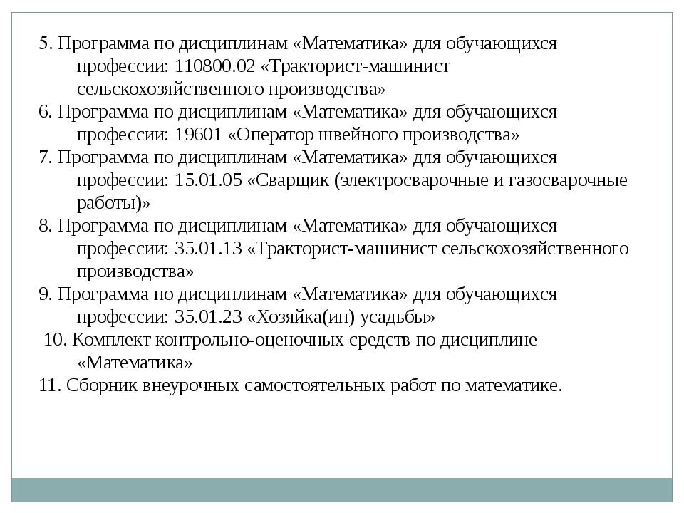 5. Программа по дисциплинам «Математика» для обучающихся профессии: 110800.02...
