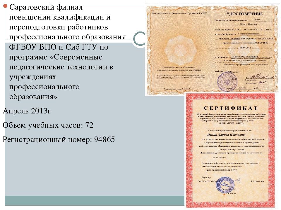 Саратовский филиал повышении квалификации и переподготовки работников профес...